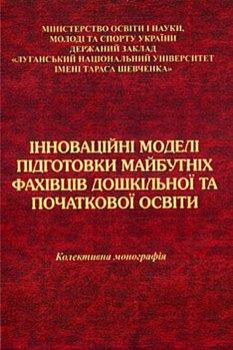 kaf_dpo_posibnyk1
