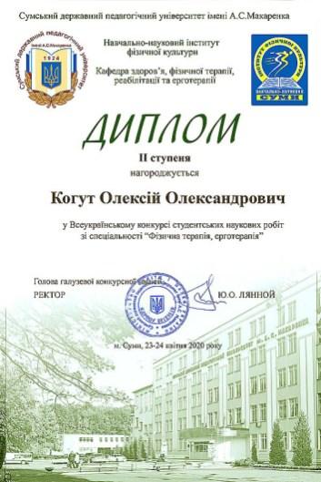 Diploma_Kogut