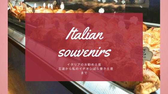 イタリアのお勧め土産 - 王道から私のイチオシばら撒き土産まで