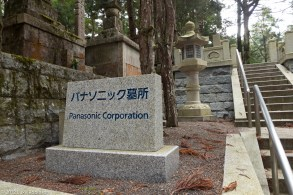 Panasonic Corporate Plot, Oku-no-in Cemetery, Koya-san