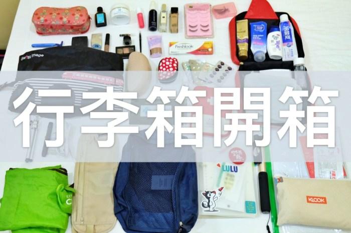 行李箱開箱 李露露的行李箱好物推薦·行李打包清單·出國都帶什麼呢?