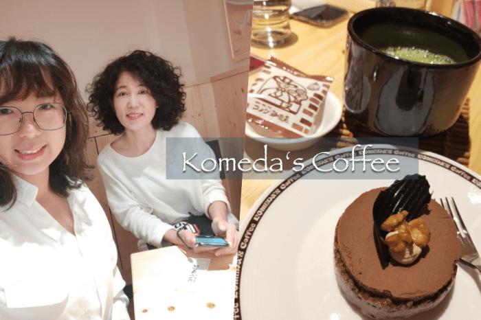 2002生活札記|芝山站天母Sogo.客美多咖啡 Komeda's Coffee下午茶時光·來自名古屋知名的コメダ珈琲店