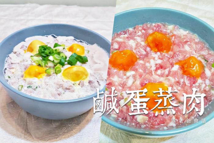 家常食譜|鹹蛋蒸肉。便當菜超下飯