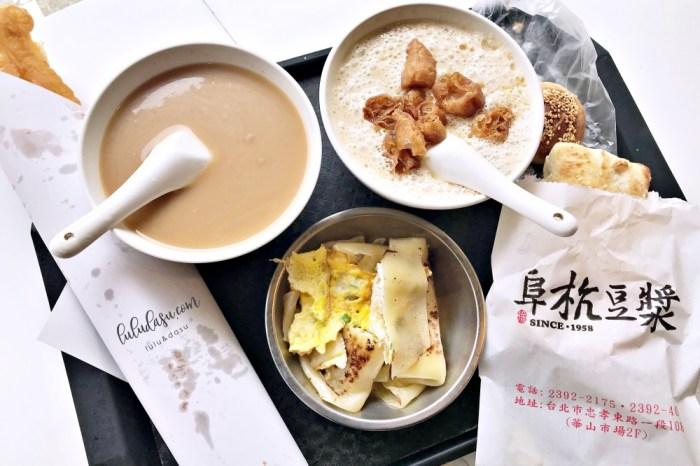 阜杭豆漿|超有名的台北早餐·好吃的厚燒餅一定要點呀!