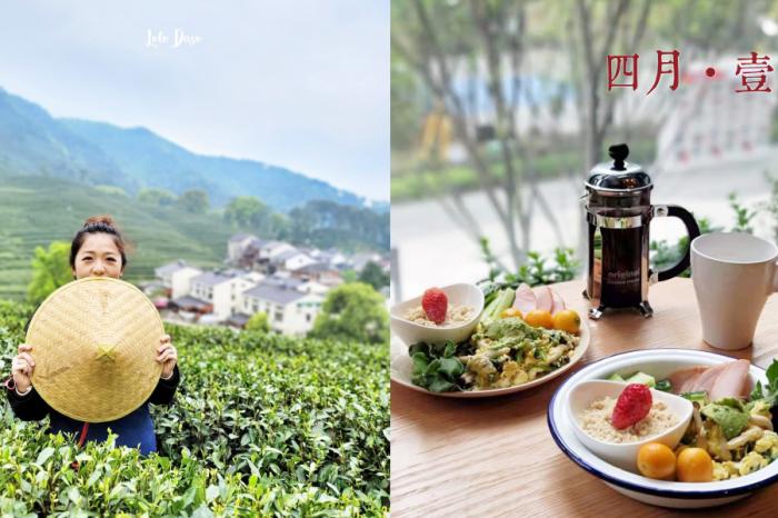 杭州日記-四月。壹 西湖採龍井、夫妻時光一起做蜜餞、廈門的好友來看我們啦