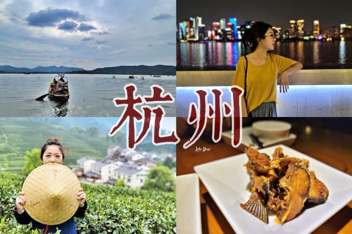 體驗真實杭州一定要做的六件事:採龍井茶、城市燈光秀、杭邦菜、西湖喝茶