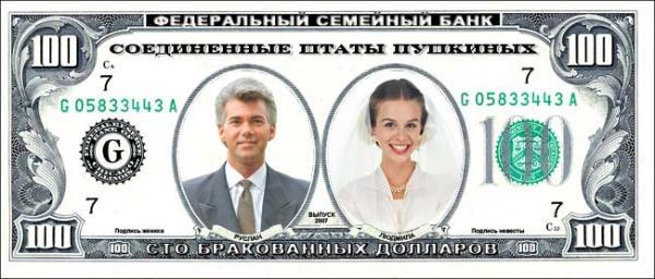 100 доллоровая банкнота - с фото жениха и невесты.