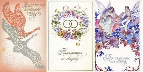 3 варианта пригласительных на свадьбу