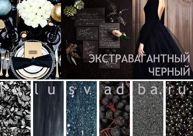 Декор свадьбы в черном цвете