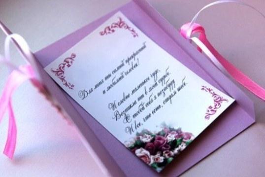 открытка с приглашением