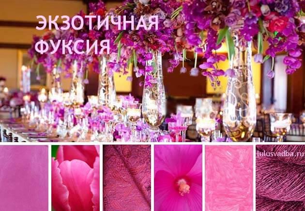 цвет фуксии в свадебной палитре