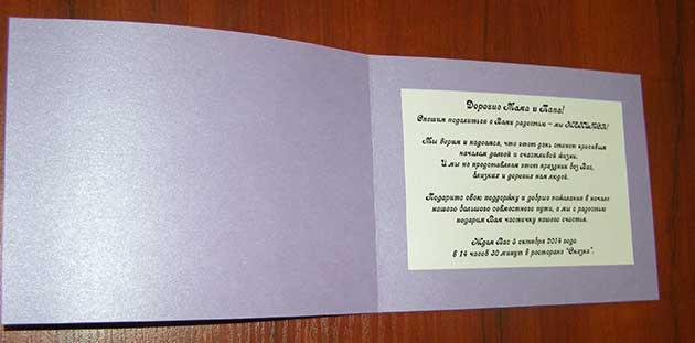 Текст свадебного приглашения вклеиваем