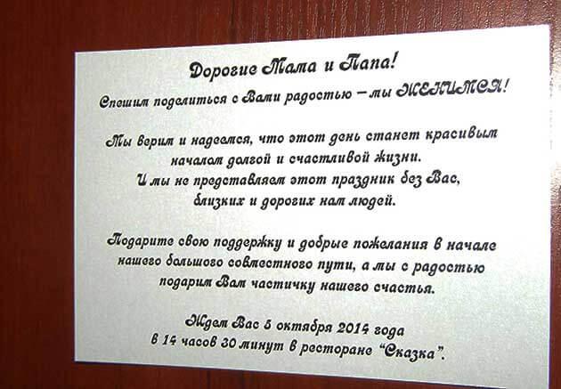 Текст для приглашения на свадьбу