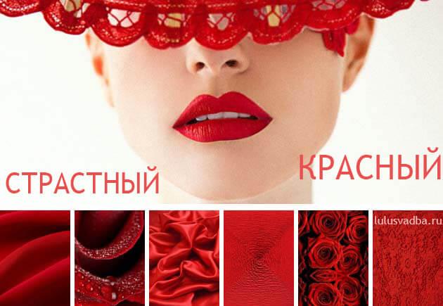 Свадебная палитра: красный и его оттенки