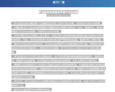 Screenshot 2021-10-13 at 08-43-34 罗马尼亚总统提名乔洛什出任总理_新华广播_新华网