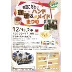 豊田珈琲ハンドメイド祭