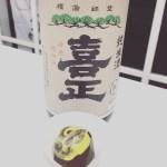 酒楽  東京五蔵の日本酒チョコレート   野崎酒造  喜正