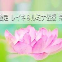 【期間限定】レイキ&ルミナ伝授特別版