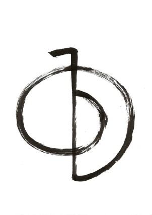 レイキ-シンボル-マントラ-使い方-意味