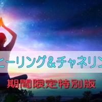 【期間限定】ルミナヒーリング&チャネリング伝授