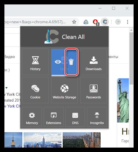 Google Chrome кэшін Chrome Clean ба дарламасында тазалау