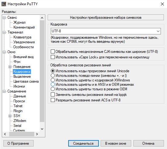 Как подключиться по SSH из Windows  Как пользоваться