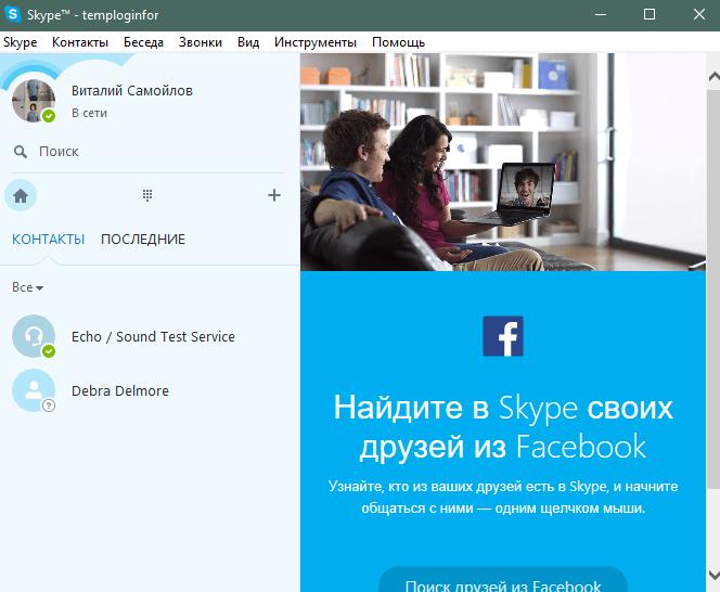Hoofdvenster Skype
