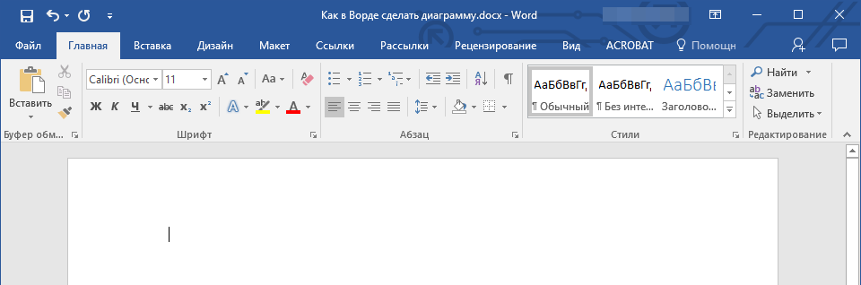 Place to insert Charts in Word