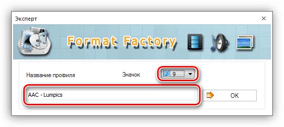 Réglage du nom et de l'icône pour un nouveau profil dans le programme Format Factory
