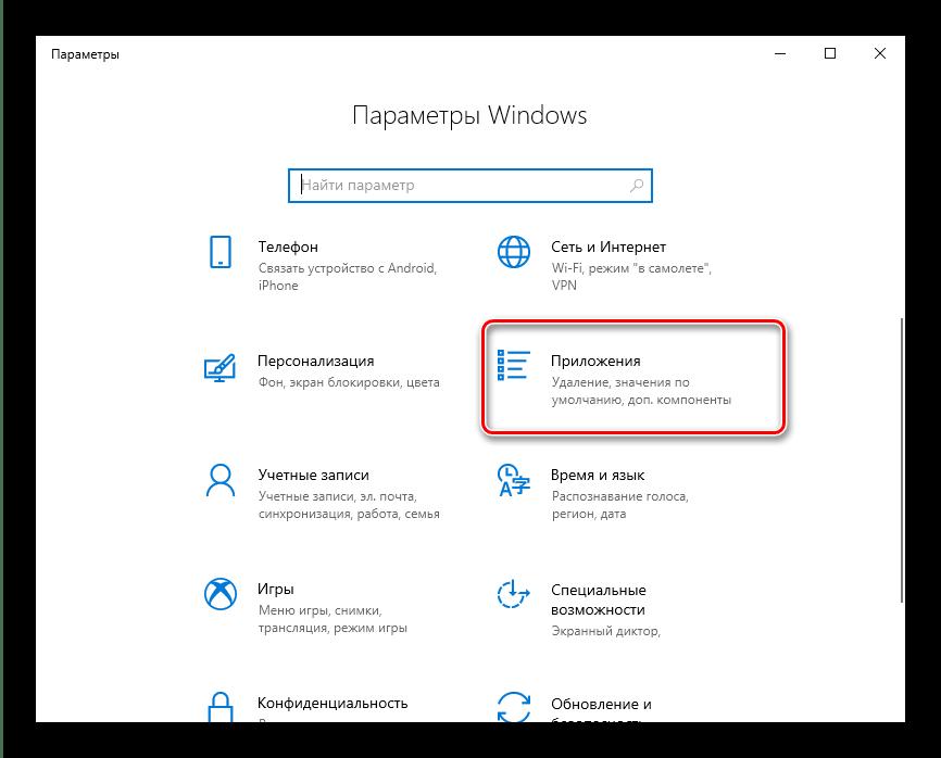 Открыть параметры для удаления Kaspersky Antivirus на Windows 10