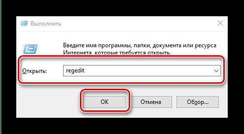 Открыть редактор реестра для удаления остаточных данных Kaspersky Antivirus