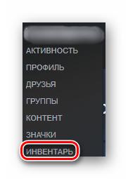 فتح المخزون من خلال ملف تعريف المستخدم في النمط