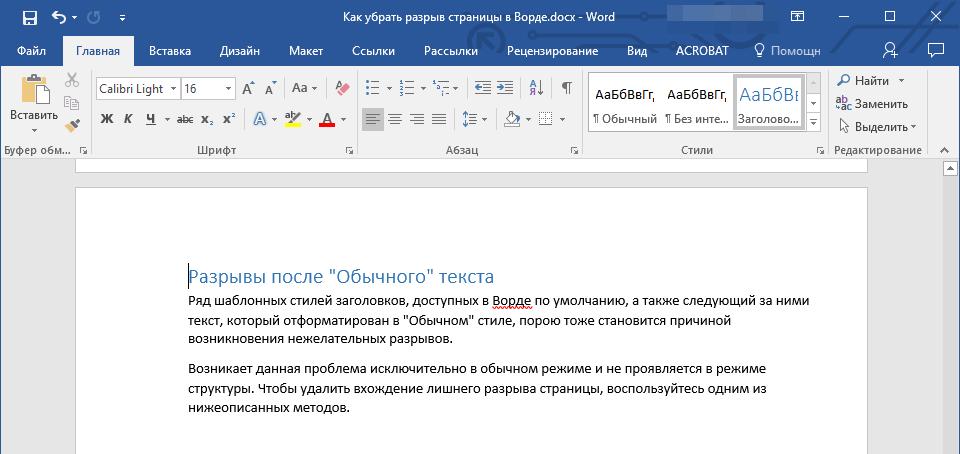 Rales après texte ordinaire (changement) en mot