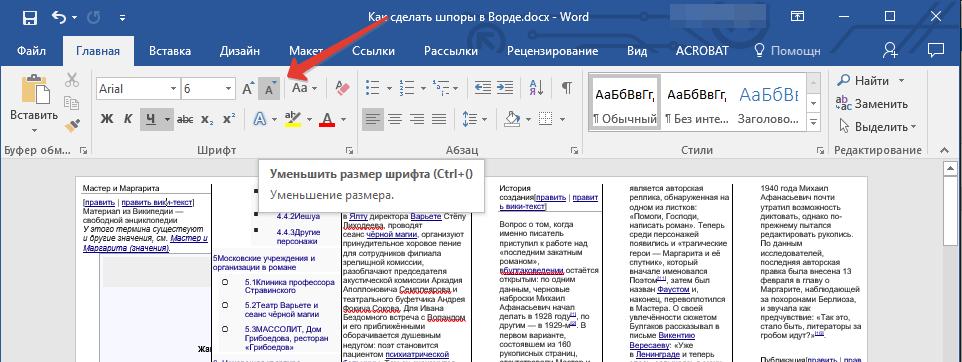 Kurangi ukuran font dengan tombol di Word