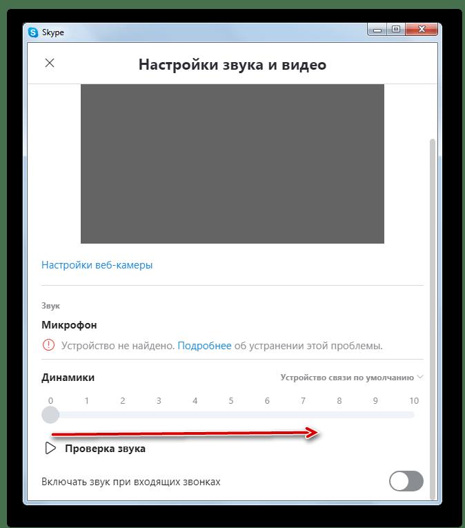Увеличение громкости в окне Настройка звука и видео в Skype 8