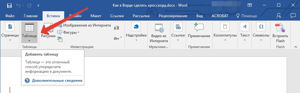 Introduceți tabelul în cuvânt