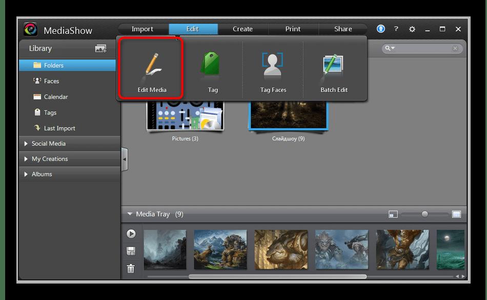 Выбор редактирования файлов в программе CyberLink MediaShow