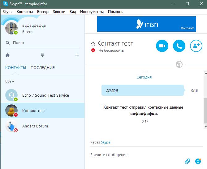 डेमो-एक्राना-स्काइप