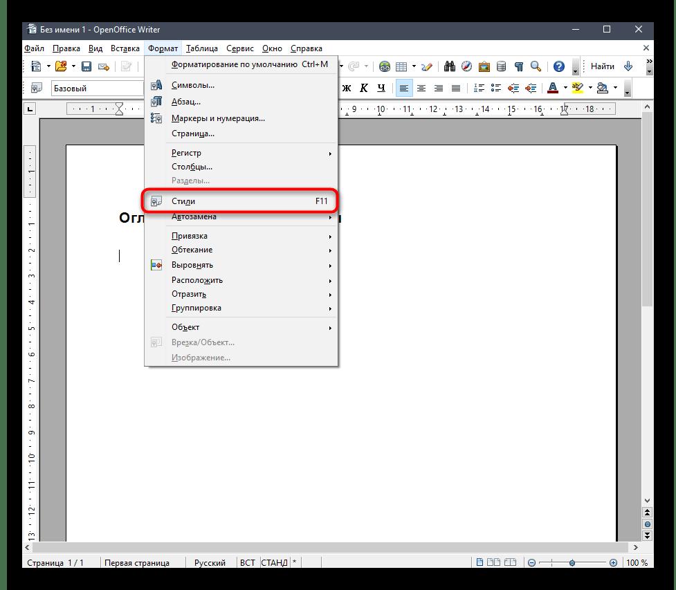 Overgang til endring av side nummereringsregler i OpenOffice