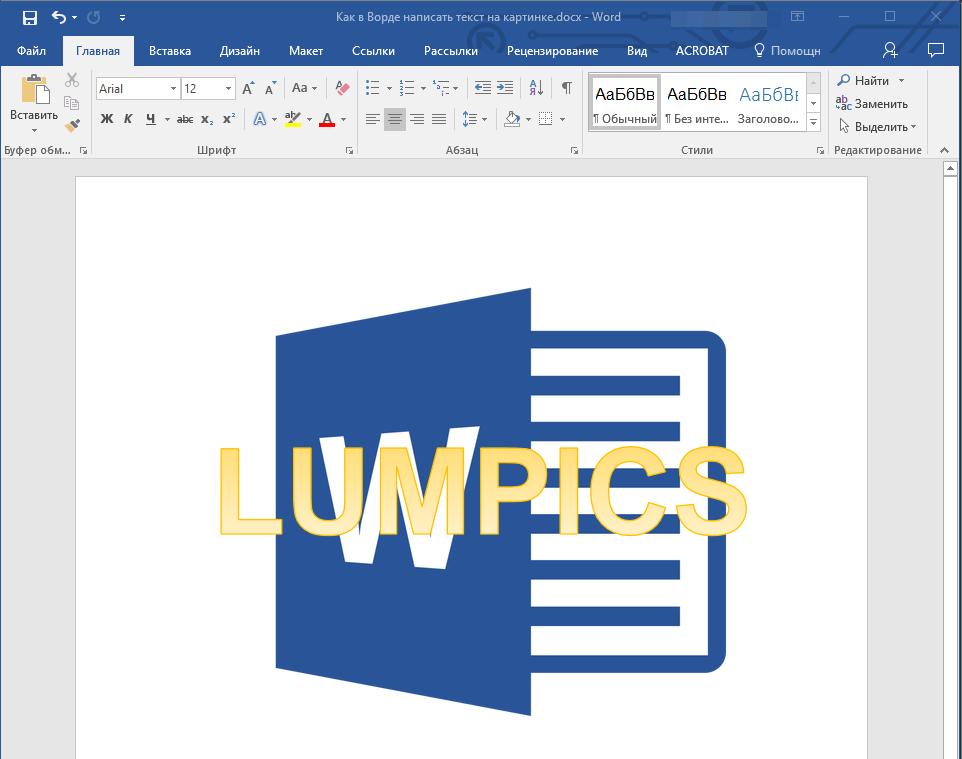 Scriere pe o imagine în Word