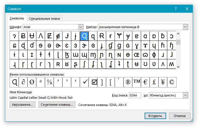 Word бағдарламасындағы терезе символы