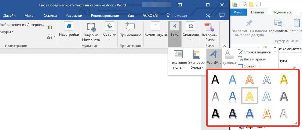 Επιλογή στυλ WordArt στο Word