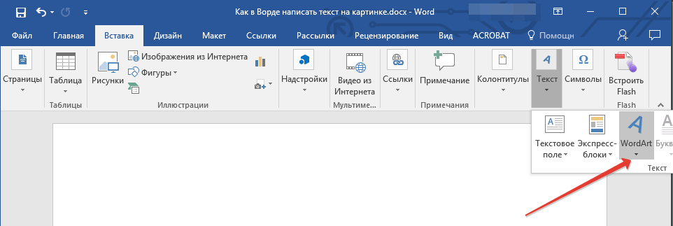 WordArt in Word
