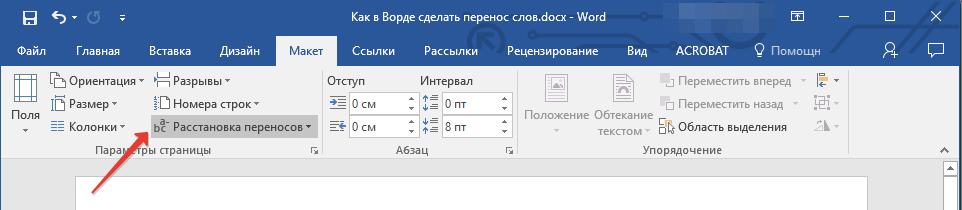 نقل منطقة النقل (تسجيل الدخول) في Word