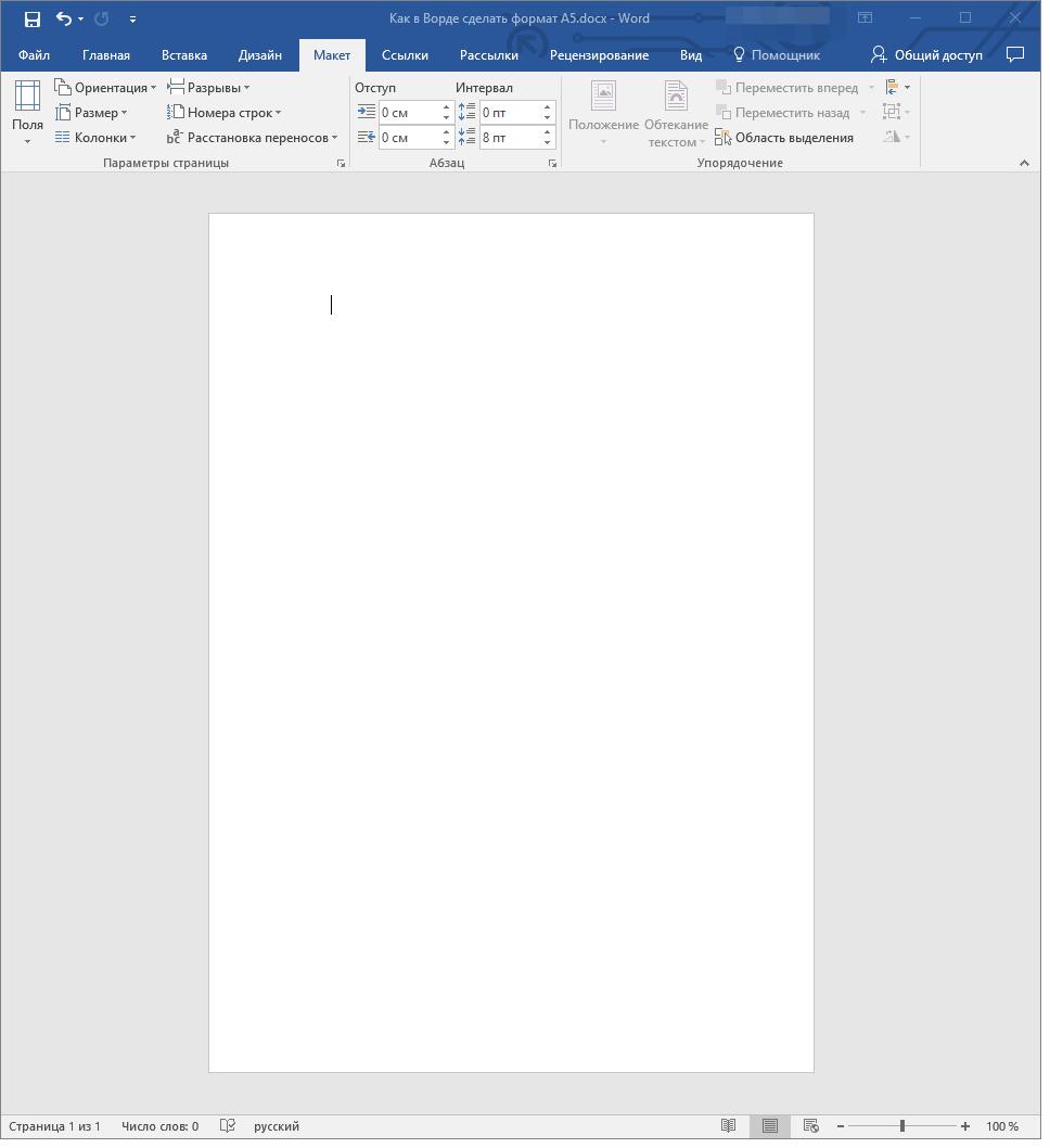 A5 μορφή στο Word