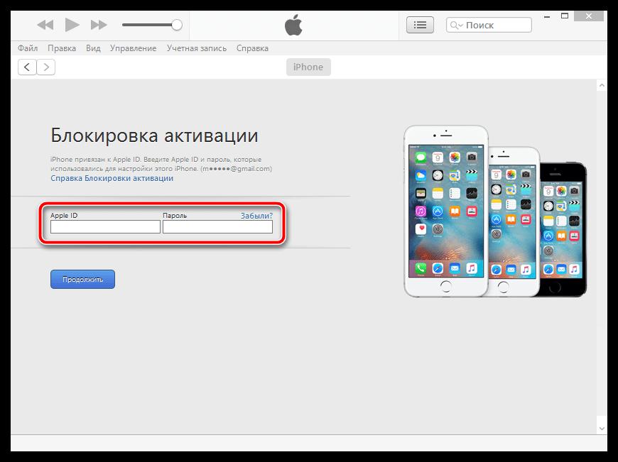 Активация ipad может занять несколько минут