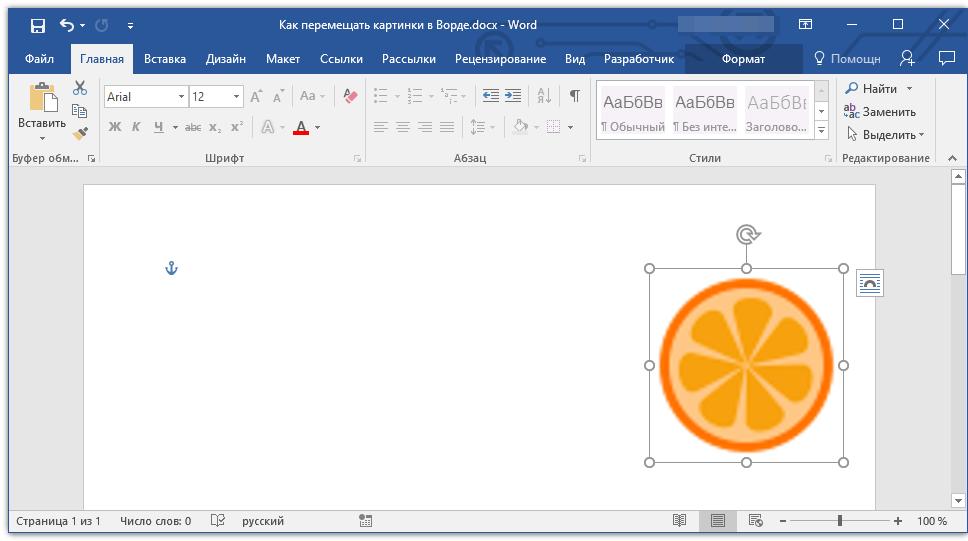 как переместить логотип с картинки лип спойлер