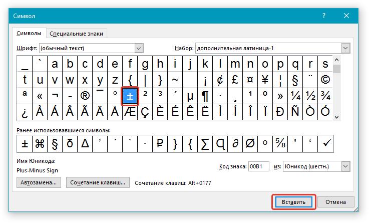 signos que no aparecen en el teclado