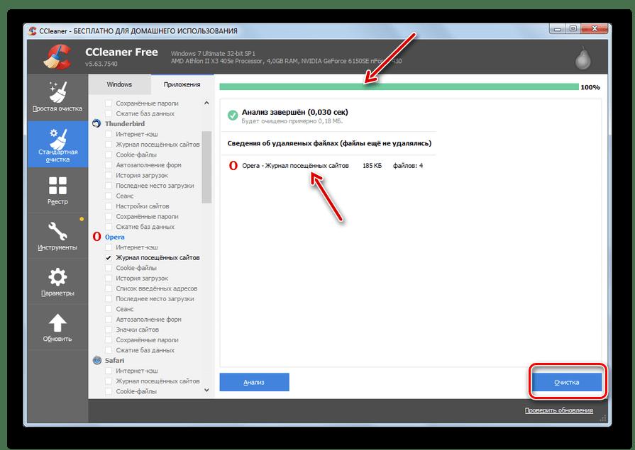 CCleaner प्रोग्राम में एप्लिकेशन टैब में मानक सफाई अनुभाग में लॉग का दौरा करना प्रारंभ करें