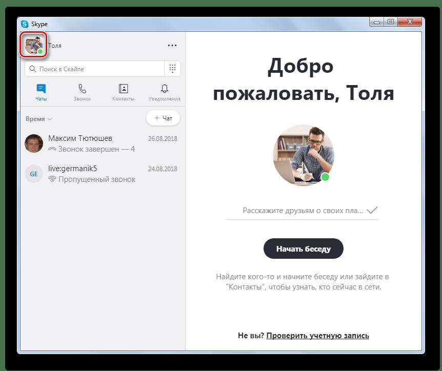 Gå til innstillingene i profilen din i Skype 8-programmet